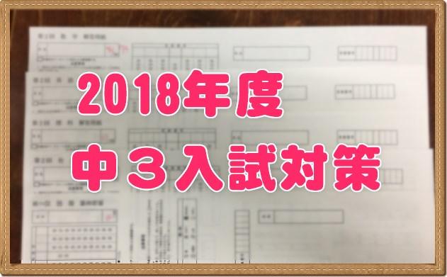 2018年度 中3入試対策授業