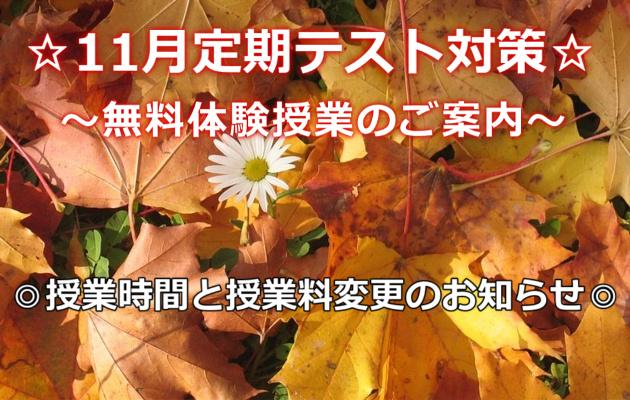 11月テスト対策無料体験と授業時間・月謝変更のお知らせ
