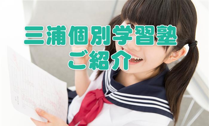 三浦個別学習塾のご紹介